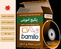 دوره پروژه محور ساخت فروشگاه بامیلو با لاراول