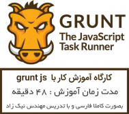 کارگاه آموزشی کار با Grunt js