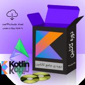 دوره یِ آموزشِ زبان کاتلین ( kotlin ) - بصورت پروژه محور