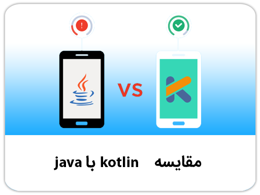 مقایسه Kotlin با Java برای برنامه نویسان اندرویدی