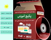 دوره ی آموزش ساخت فریمورک mvc  با  PHP