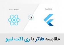 Flutter یا React Native از دید یک توسعه دهنده