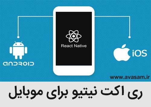 تولید برنامه های موبایل با React Native