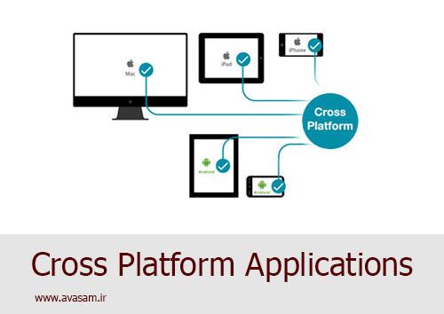 ابزارهای توسعه اپلیکیشن های Cross Platform