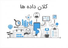 کلان داده یا Big Data چیست