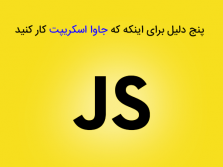 5 دلیل برای اینکه با جاوا اسکریپت کار کنید