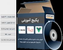 پکیج آموزشی پروژه محور دفترچه تلفن با Vue.js-Laravel