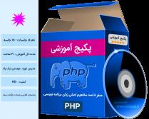 دوره ی آموزش صفر تا صد PHP پی اچ پی