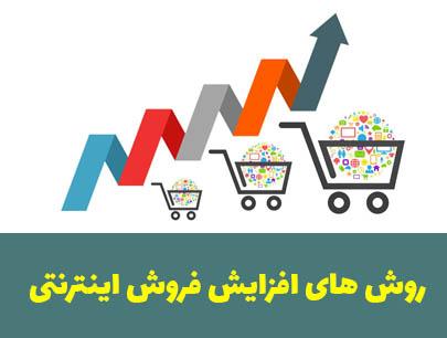 روش هایی برای افزایش فروش در فروشگاه های اینترنتی