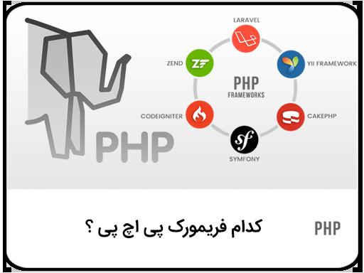 کدام فریمورک PHP ؟