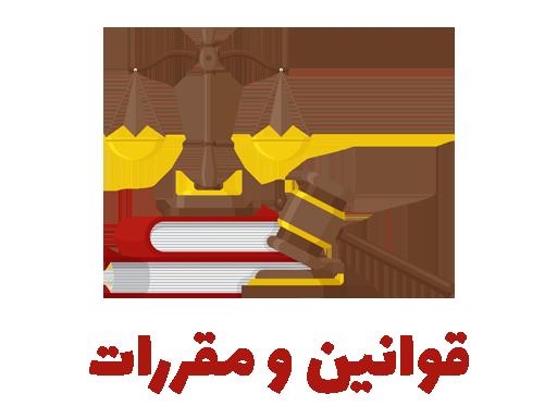 قوانین و مقررات آواسام
