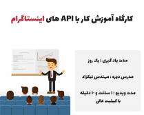 کارگاه آموزش کار با API های اینستاگرامی