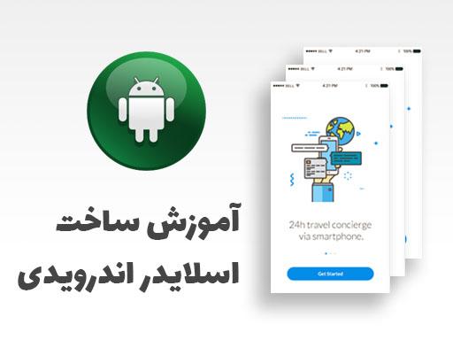 آموزش ساخت اسلایدر با Viewpager برای اپ های اندرویدی در محیط android studio