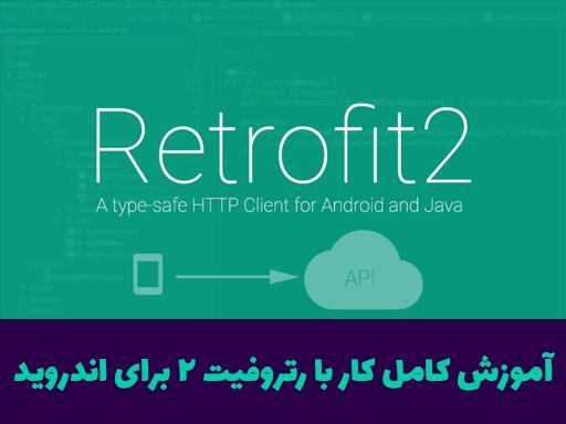 آموزش کامل کار با Retrofit 2.x بعنوان یک کلاینت REST