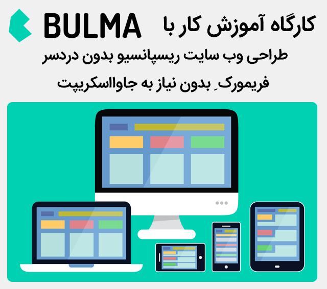 کارگاه آموزش طراحی سایت با BULMA