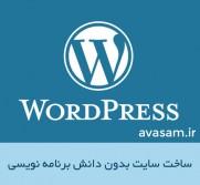 آموزش ساخت وب سایت بدون  دانش برنامه نویسی ( وردپرس )