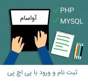 آموزش ساخت سیستم ثبت نام در PHP و پایگاه داده MySQL