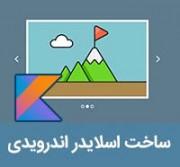 آموزش ساخت اسلایدر تصاویر اپ اندرویدی با زبان Kotlin