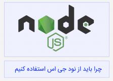 چرا باید از Node.js استفاده کنیم ؟ ( بررسی کلی )