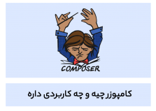 composer چیست و چه کاربردی داره ؟