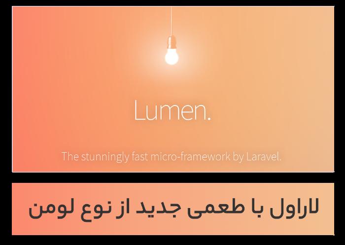 لاراولی کوچک با طعم جدید - میکروفریمورک Lumen