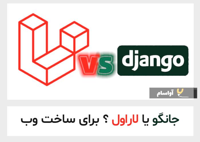 جانگو یا لاراول ؟ برنامه نویسان وب بخوانند