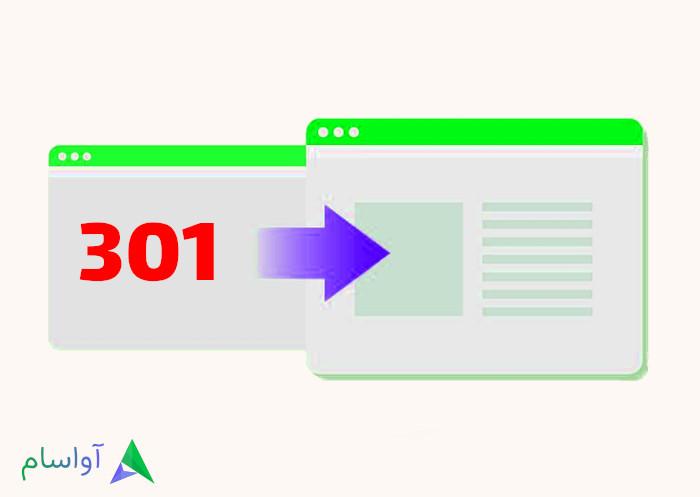 ریدایرکت 301 چیه و کی باید ازش استفاده کرد