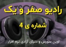 رادیو صفر و یک - پادکست شماره ی 4 ام -  اوپن سورس و دنیای آزادی نرم افزار