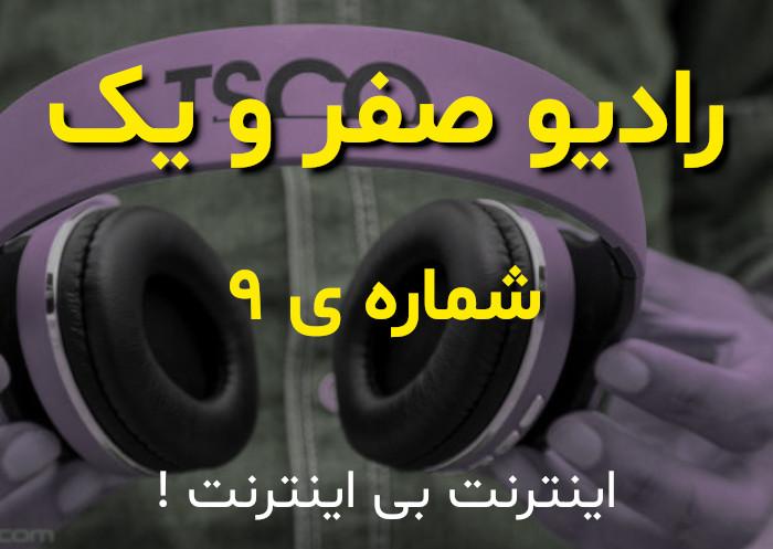 رادیو صفر و یک - پادکست شماره ی 9 ام - اینترنت بی اینترنت