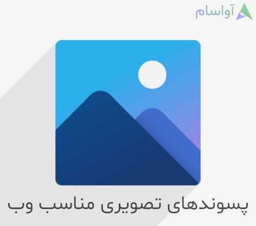 نوع فایلهای تصویری مناسب وب در سال 2019