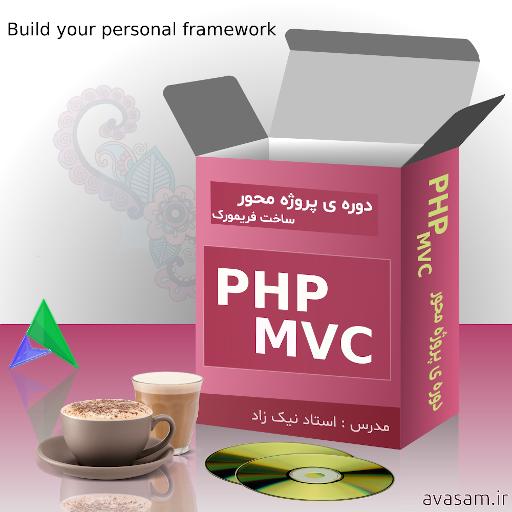 دوره ی آموزش ساخت فریمورک برای پی اچ پی با PHP MVC