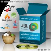 دوره ی پروژه محور ساخت سایت و اپ مارکت بازار با سورس کامل