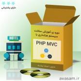 دوره ی پروژه محور ساخت هتلداری با php mvc