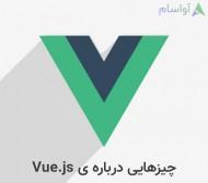 چیزهای مهم درباره ی فریمورک Vue.js ( ویو جی اس )