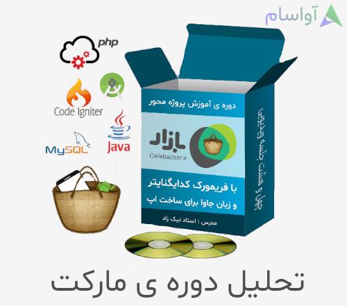 تحلیل دوره ی پروژه محور ساخت سایت و اپ مارکت بازار با سورس کامل