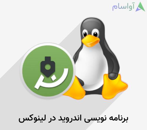 آماده سازی محیط برنامه نویسی اندروید در لینوکس