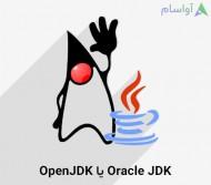 تفاوت Oracle JDK و OpenJDK