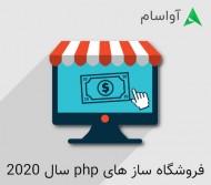 12 فروشگاه ساز رایگان php در سال 2020
