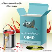 دوره ی آموزش GIMP استاد نیک زاد