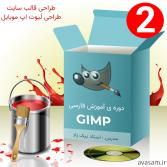 دوره ی آموزش پروژه محور GIMP ( طراحی قالب سایت و Layout اَپ فروشگاه مشابه دیجی کالا )