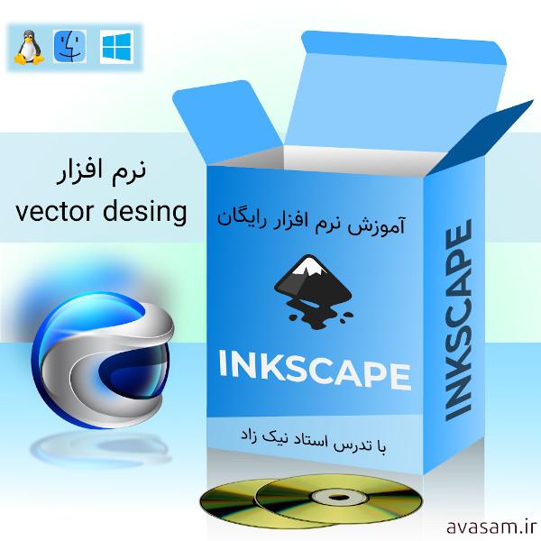 دوره ی طراحی وکتور گرافیک با Inkscape استاد نیکزاد