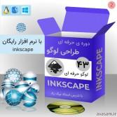 دوره ی حرفه ای طراحی لوگو با inkscape