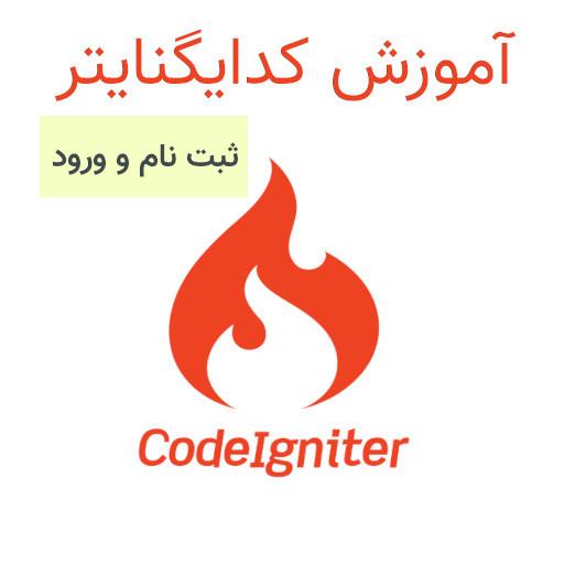 آموزش کدایگنایتر ( سری دوم ) - آموزش ساخت ثبت نام و ورود با codeigniter