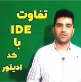 تفاوت IDE با Code Editor در برنامه نویسی