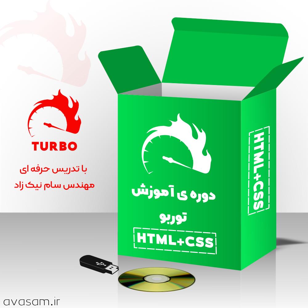 دوره ی آموزش turbo html css