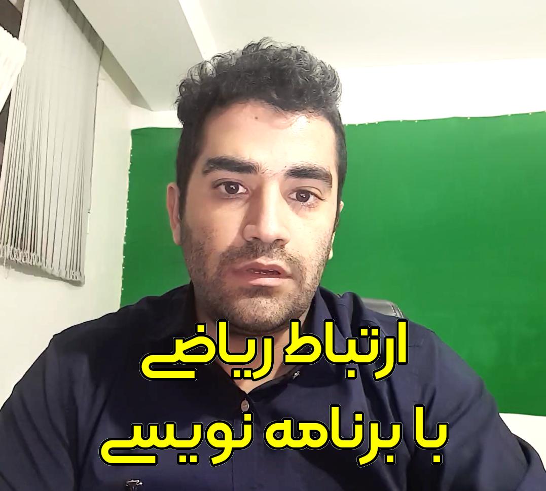 برنامه نویسی و ریاضیات + ویدیو