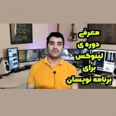 معرفی دوره ی لینوکس برای برنامه نویسان (آرچ لینوکس) + ویدیو معرفی