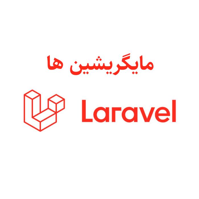 آموزش migration ها در لاراول