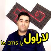 لاراول بهتر از CMS ها برای توسعه دهنده  ها
