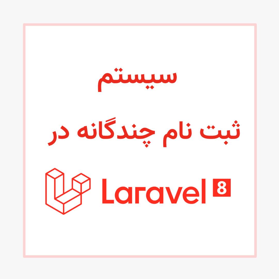 آموزش ساخت سیستم احراز هویت چندگانه در لاراول ۸